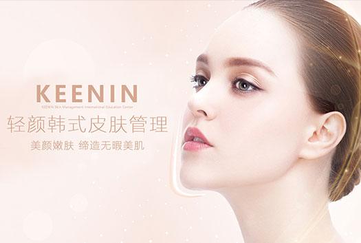 轻颜韩式皮肤管理:关键词优化