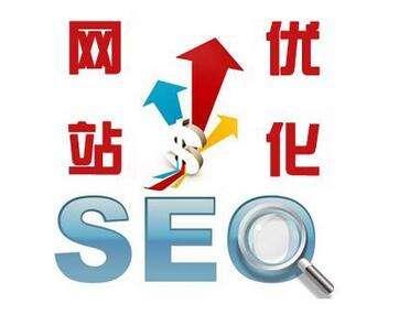 seo网站优化有哪些要求
