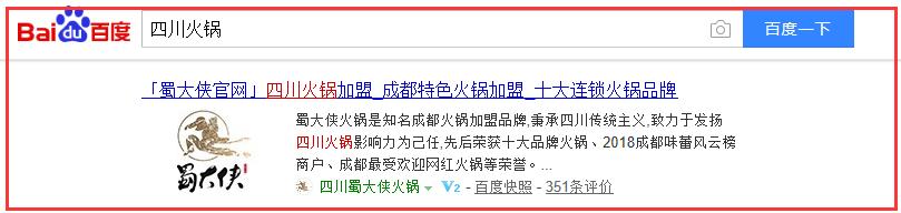 """蜀大侠关键词""""四川火锅""""排名"""
