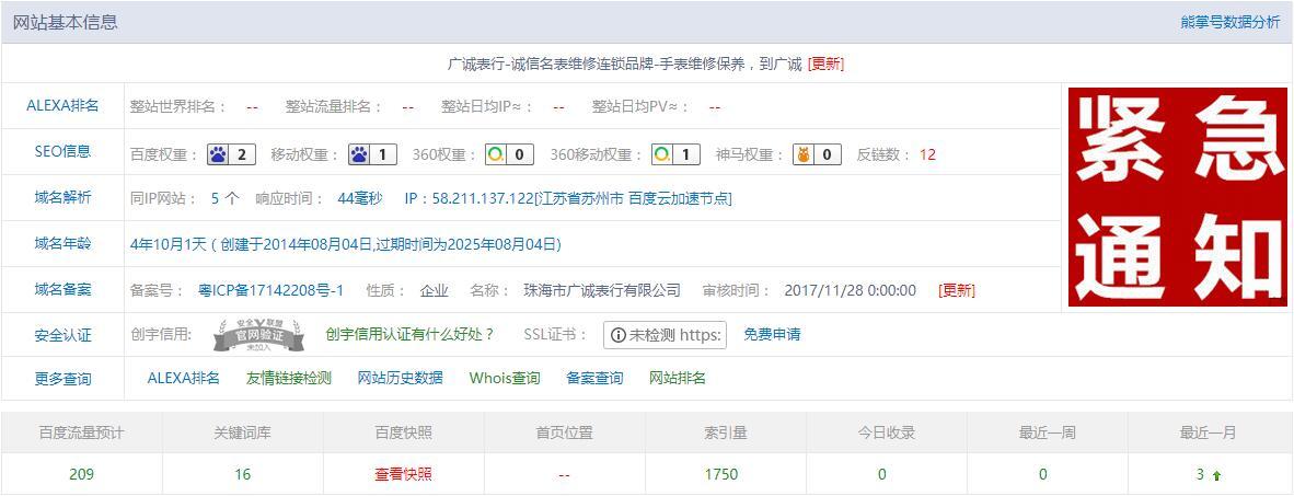 广成表行网站优化