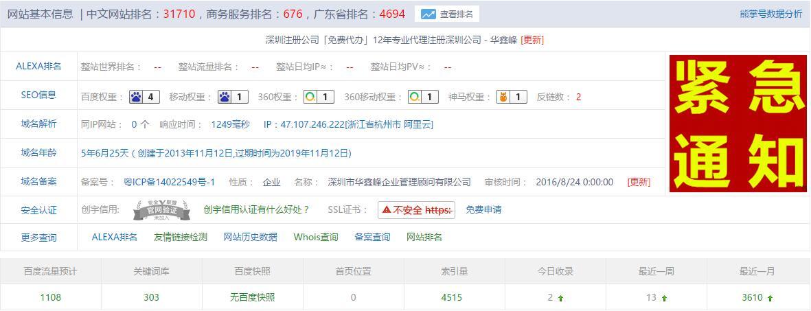 华鑫峰整站综合排名