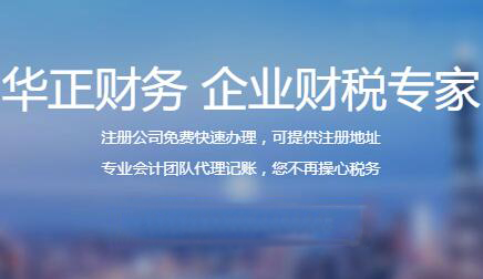 华正财务:关键词优化案例