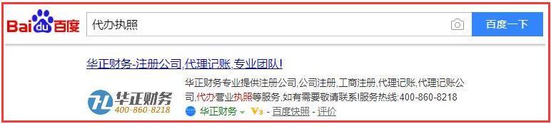 华正财务关键词排名详情