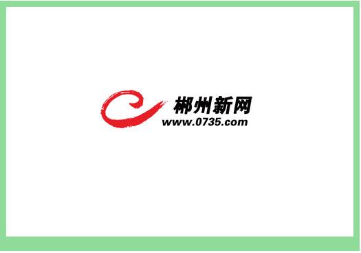 郴州综合信息门户网